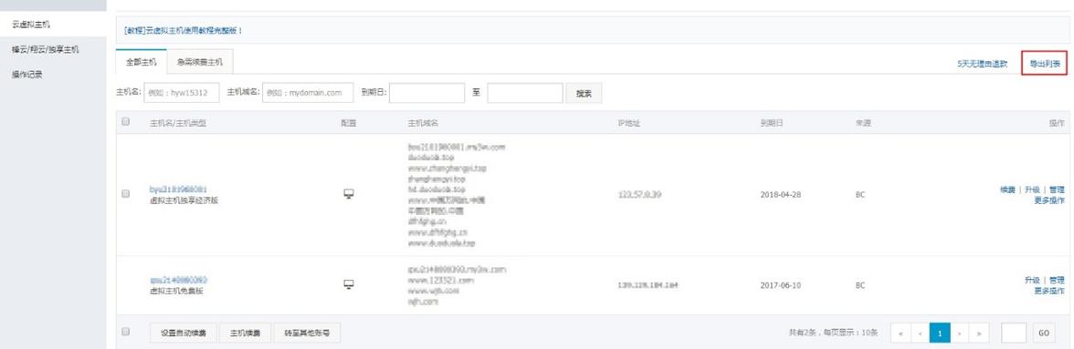 阿里云虚拟主机管理控制台导出虚拟主机列表